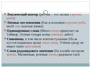 Лексический повтор (рябчик – это лесная курочка ряба) Личные местоимения (Как