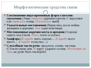 Морфологические средства связи Соотношение видо-временных форм глаголов-сказу