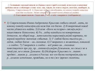 1.Составьте связный текст из данных ниже предложений, используя в качестве с