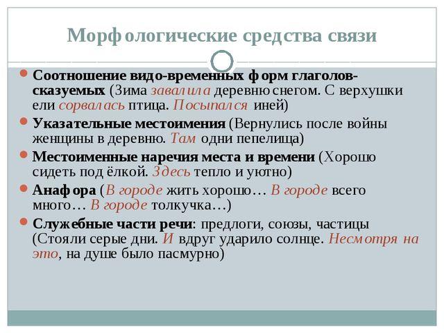 Морфологические средства связи Соотношение видо-временных форм глаголов-сказу...
