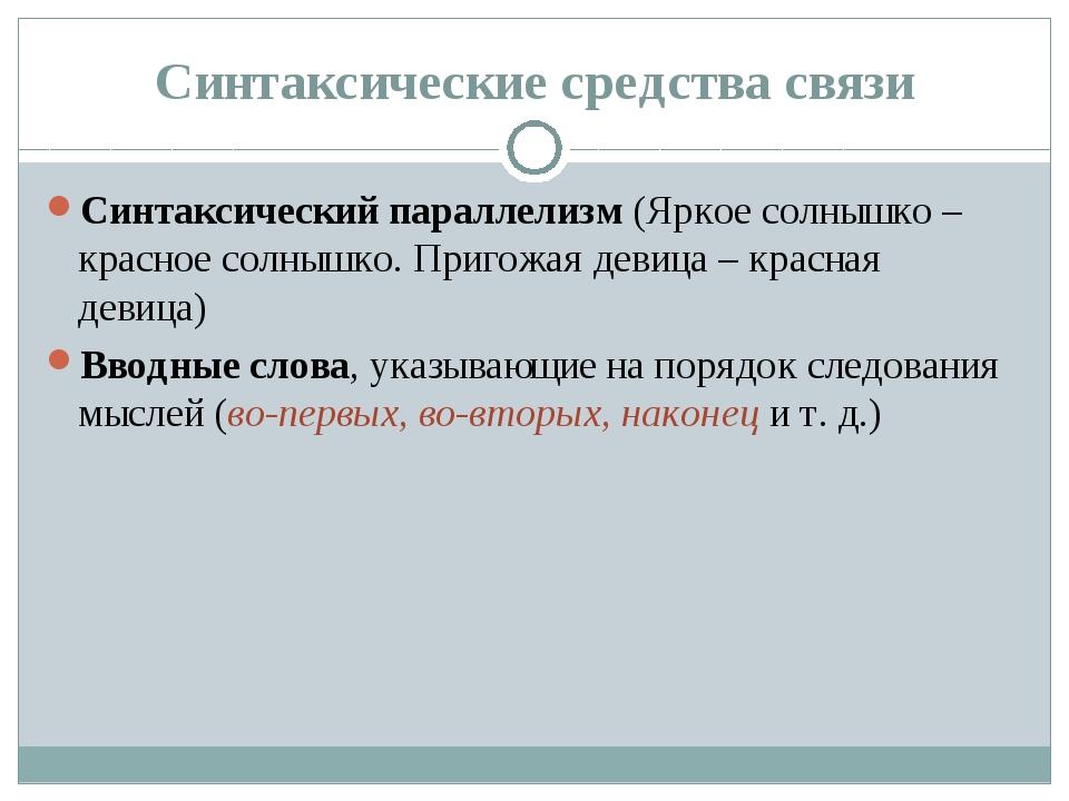 Синтаксические средства связи Синтаксический параллелизм (Яркое солнышко – кр...
