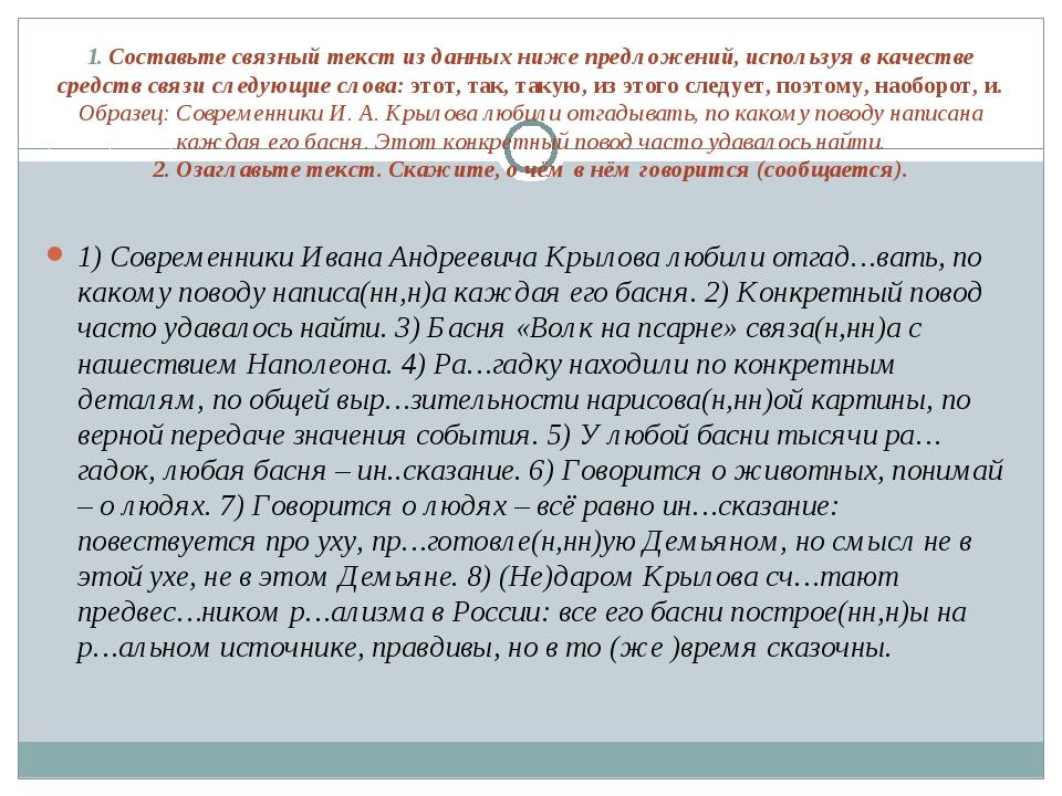 1.Составьте связный текст из данных ниже предложений, используя в качестве с...