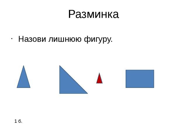 Разминка Назови лишнюю фигуру. 1 б.