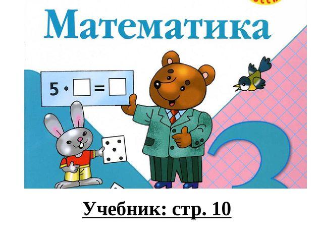 Учебник: стр. 10