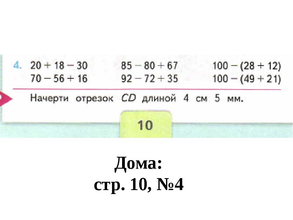 Дома: стр. 10, №4