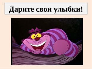 Дарите свои улыбки!