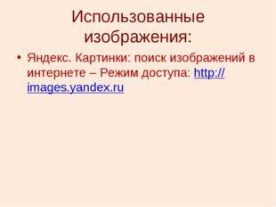 Использованные изображения: Яндекс. Картинки: поиск изображений в интернете –