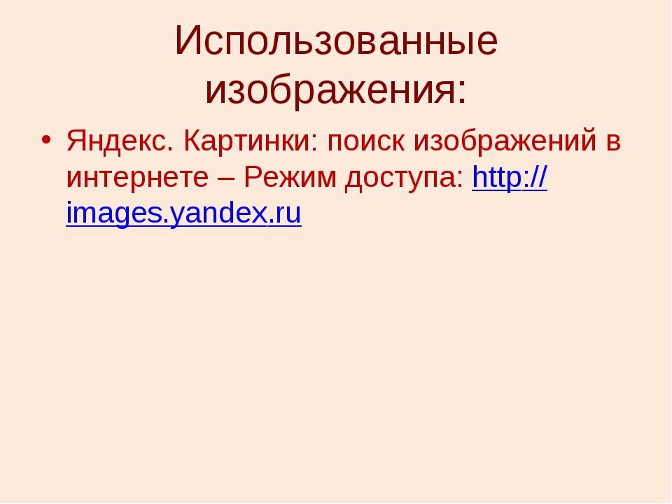 Использованные изображения: Яндекс. Картинки: поиск изображений в интернете –...