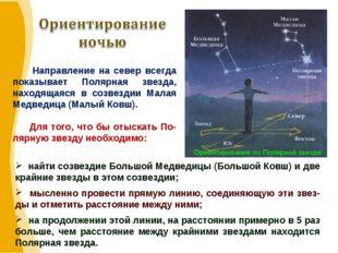 Направление на север всегда показывает Полярная звезда, находящаяся в созвез
