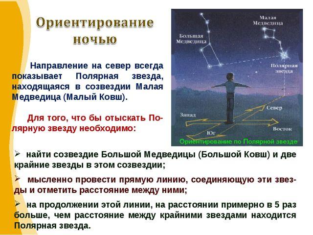 Направление на север всегда показывает Полярная звезда, находящаяся в созвез...