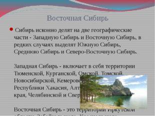 Восточная Сибирь Сибирьисконно делят на две географические части - Западную