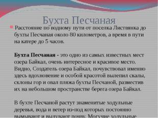 Бухта Песчаная Расстояние по водному пути от поселкаЛиствянкадо бухты Песча