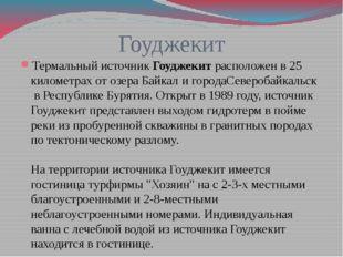 Гоуджекит Термальный источникГоуджекитрасположен в 25 километрах от озераБ