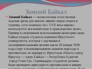 Зимний Байкал Зимний Байкал— великолепная естественная ледовая арена для мно