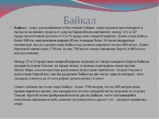 Байкал Байкал- озеро, расположенное вВосточной Сибири, самое крупное пресно