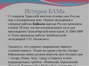 История БАМа О северном Транссибе мечтали лучшие умы России еще в позапрошлом