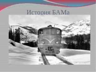 История БАМа