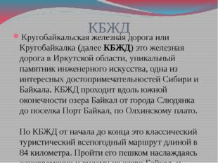 КБЖД Кругобайкальская железная дорога или Кругобайкалка (далееКБЖД) это желе