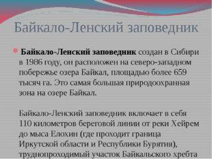 Байкало-Ленский заповедник Байкало-Ленский заповедниксоздан в Сибири в 1986