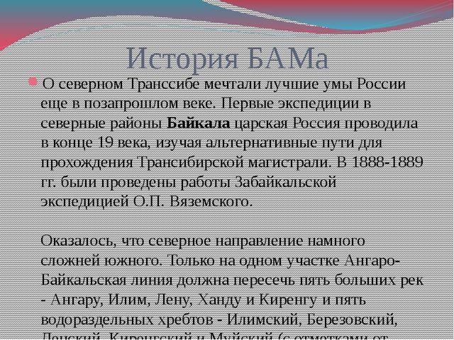 История БАМа О северном Транссибе мечтали лучшие умы России еще в позапрошлом...