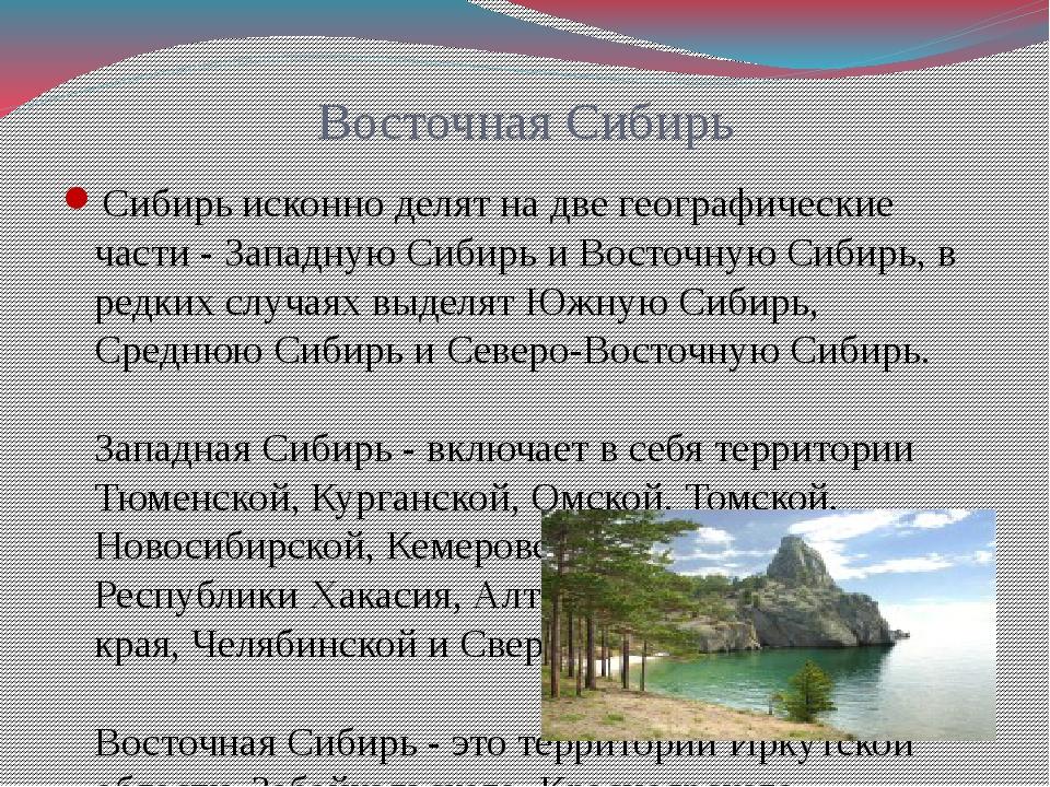 Восточная Сибирь Сибирьисконно делят на две географические части - Западную...