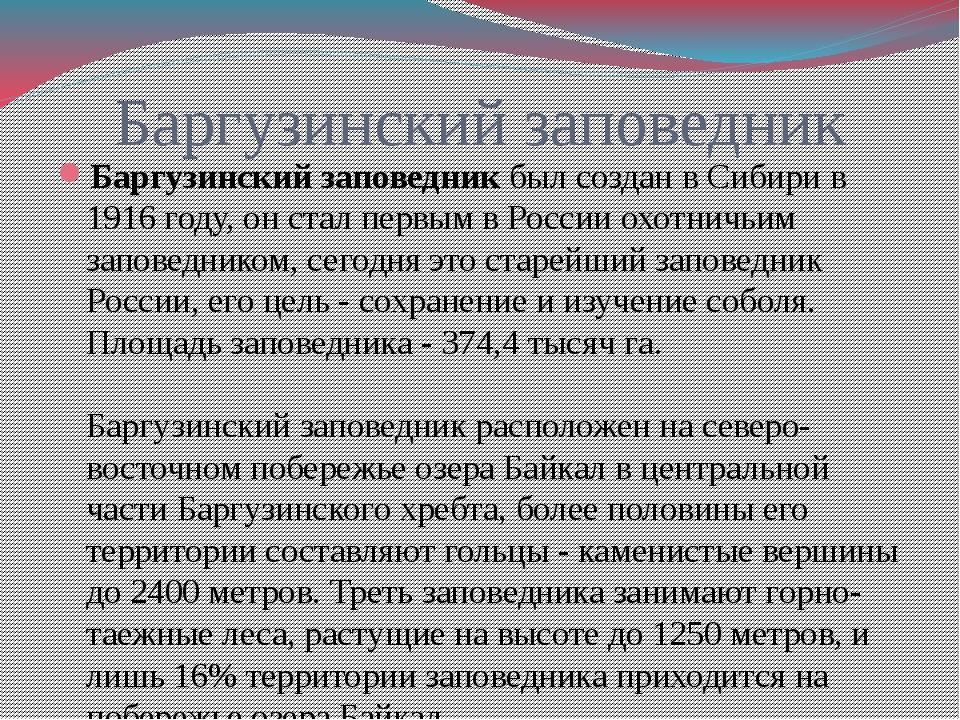 Баргузинский заповедник Баргузинский заповедникбыл создан вСибирив 1916 го...