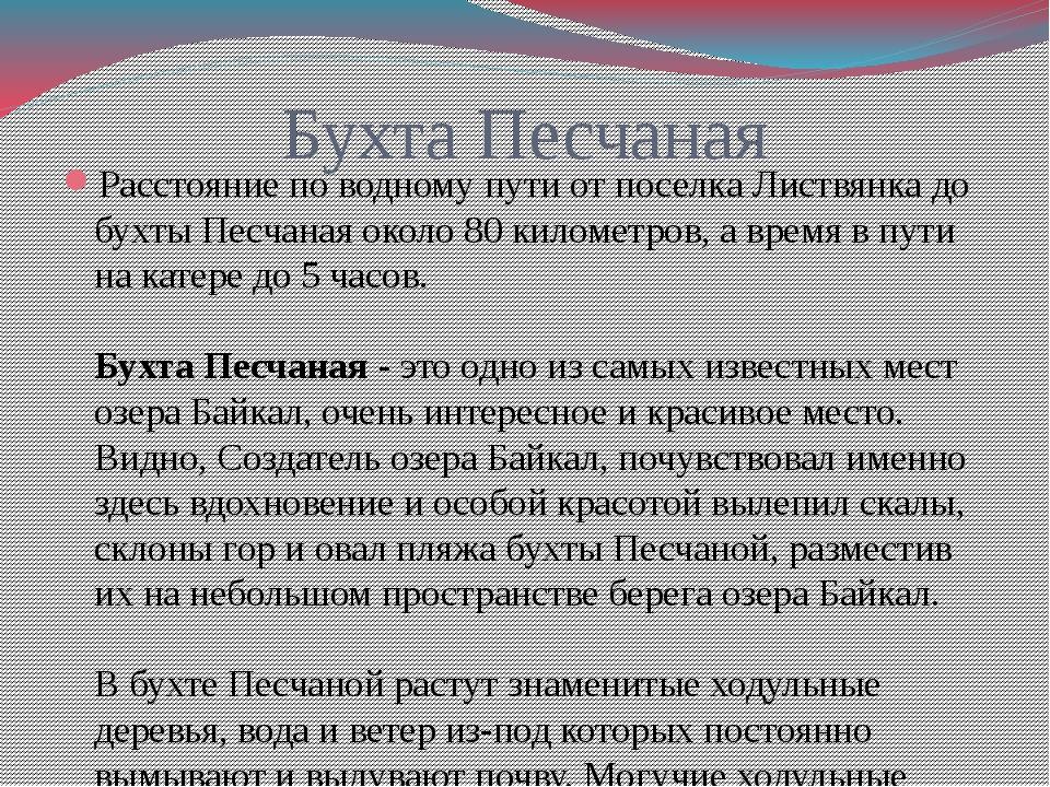 Бухта Песчаная Расстояние по водному пути от поселкаЛиствянкадо бухты Песча...