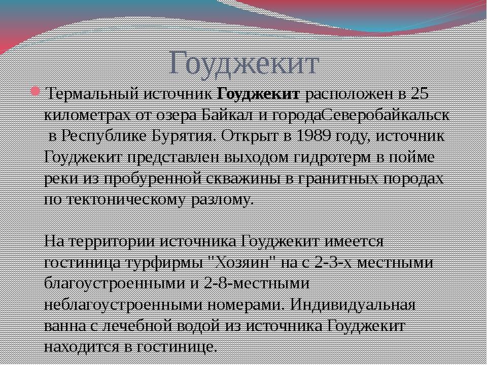 Гоуджекит Термальный источникГоуджекитрасположен в 25 километрах от озераБ...
