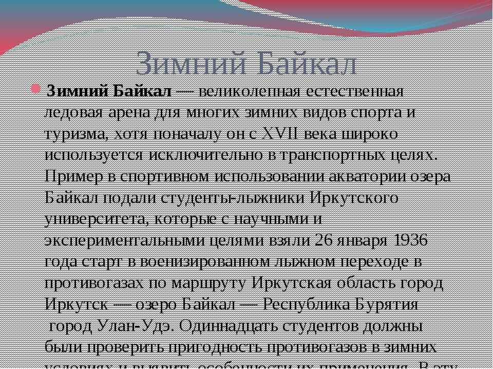 Зимний Байкал Зимний Байкал— великолепная естественная ледовая арена для мно...