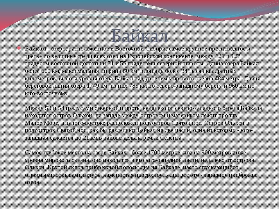 Байкал Байкал- озеро, расположенное вВосточной Сибири, самое крупное пресно...