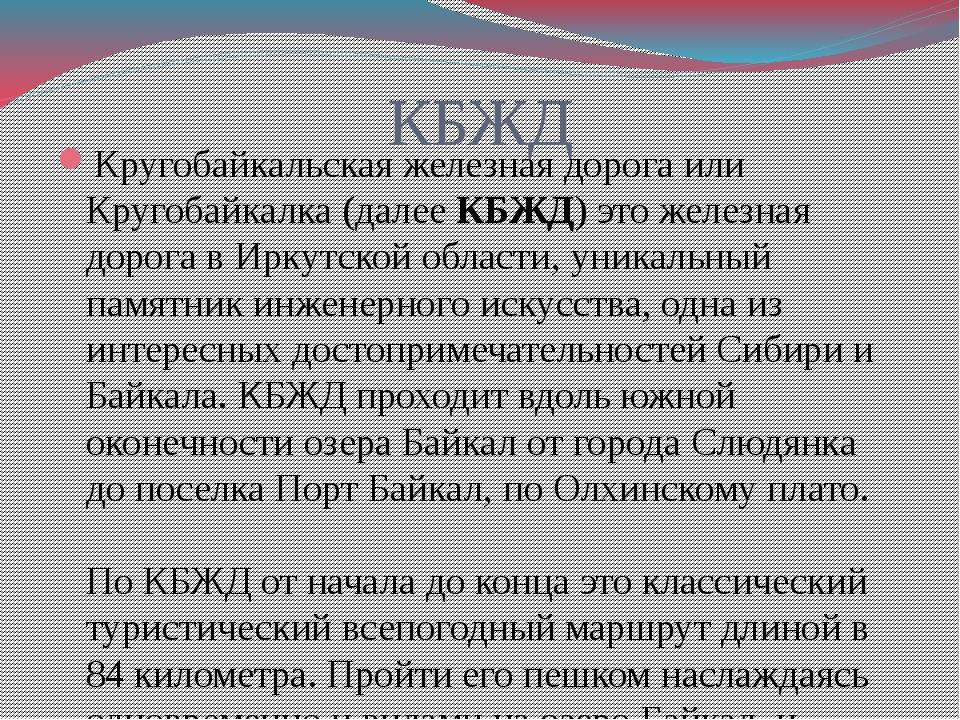 КБЖД Кругобайкальская железная дорога или Кругобайкалка (далееКБЖД) это желе...