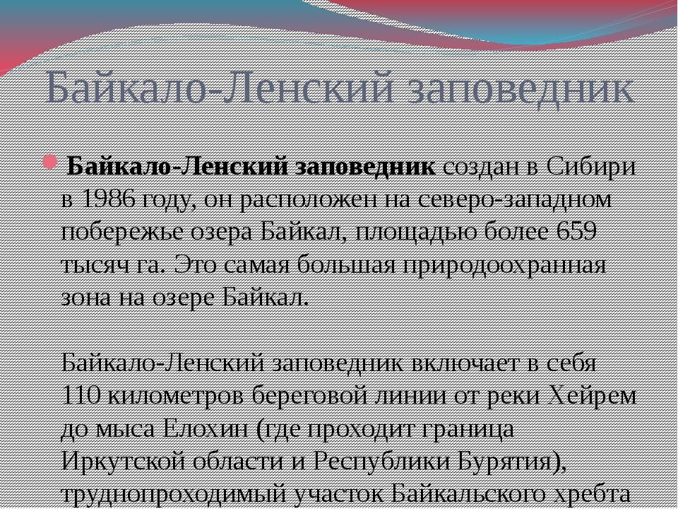Байкало-Ленский заповедник Байкало-Ленский заповедниксоздан в Сибири в 1986...
