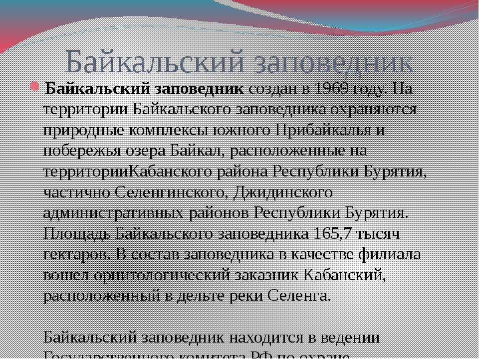 Байкальский заповедник Байкальский заповедниксоздан в 1969 году. На территор...