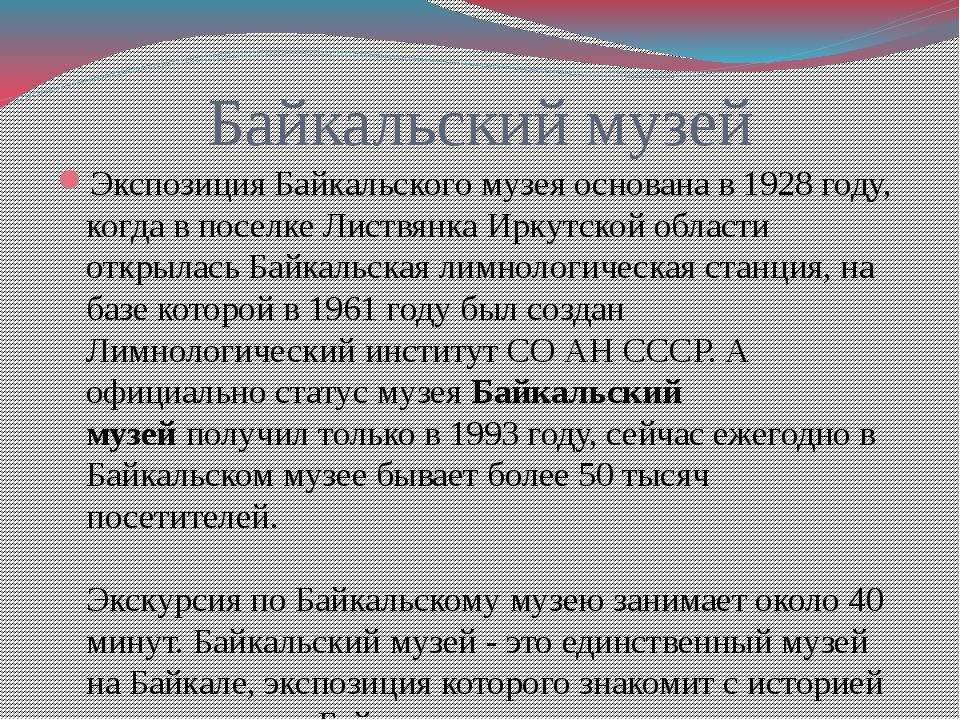 Байкальский музей Экспозиция Байкальского музея основана в 1928 году, когда в...