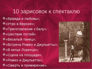 10 зарисовок к спектаклю «Вражда и любовь»; «Утро в Вероне»; «Приготовление к