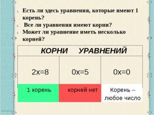 Есть ли здесь уравнения, которые имеют 1 корень? Все ли уравнения имеют корн