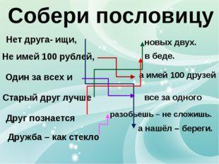 Собери пословицу Не имей 100 рублей, Старый друг лучше Нет друга- ищи, Друг п