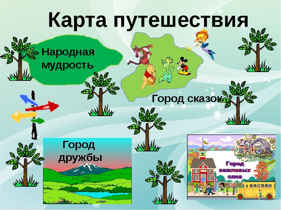 Карта путешествия Народная мудрость Город сказок Город дружбы