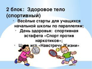 2 блок: Здоровое тело (спортивный) Весёлые старты для учащихся начальной школ