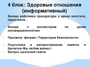 4 блок: Здоровые отношения (информативный) Беседа работника прокуратуры о вре