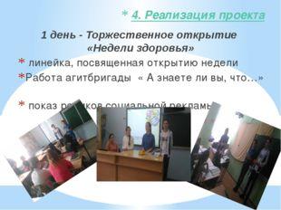 4. Реализация проекта 1 день - Торжественное открытие «Недели здоровья» линей