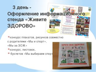 3 день - Оформление информационного стенда «Живите ЗДОРОВО» конкурс плакатов