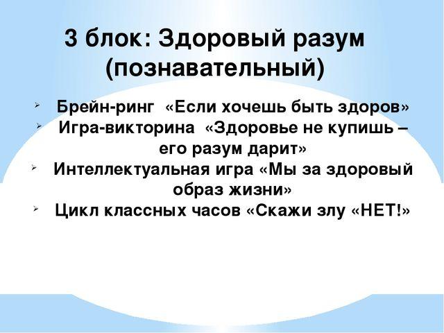 3 блок: Здоровый разум (познавательный) Брейн-ринг «Если хочешь быть здоров»...