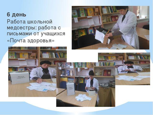 6 день Работа школьной медсестры: работа с письмами от учащихся «Почта здоров...
