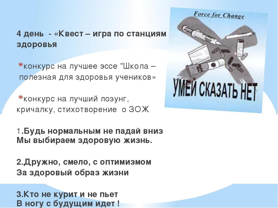 """4 день - «Квест – игра по станциям здоровья конкурс на лучшее эссе """"Школа – п..."""