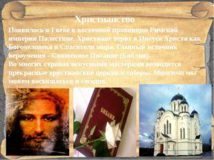 Христианство Появилось в I веке в восточной провинции Римской империи Палест