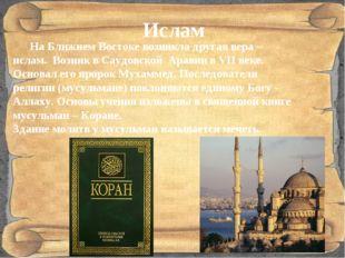 Ислам На Ближнем Востоке возникла другая вера – ислам. Возник в Саудовской Ар