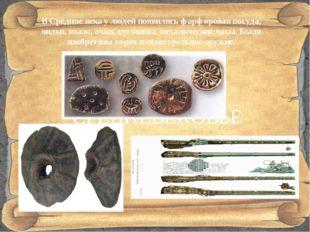 СРЕДНЕВЕКОВЬЕ В Средние века у людей появились фарфоровая посуда, вилки, мыло