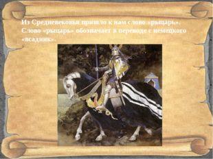 Из Средневековья пришло к нам слово «рыцарь». Cлово «рыцарь» обозначает в пе
