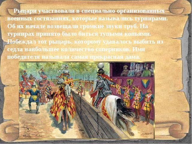 Рыцари участвовали в специально организованных военных состязаниях, которые...